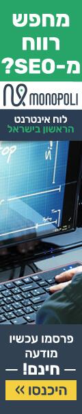 לוח אינטרנט - רכוש אתרי אינטרנט, אפליקציות, דומיינים ,חנויות מקוונות